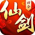 仙剑奇侠传3D变态版
