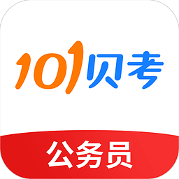 公务员考试app