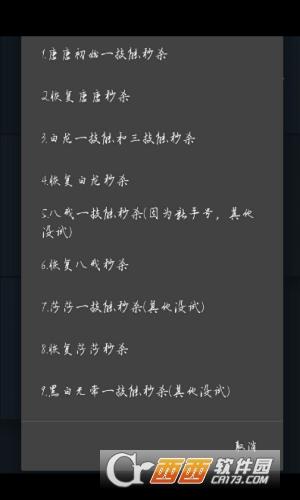 造梦西游4手机版脚本 1.5.8最新版