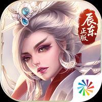遮天3D ios版1.1.6 iPhone/iPad版