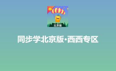 同步学北京版