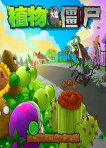fgo版植物大战僵尸0.3 免安装硬盘版