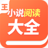 小说阅读大全app