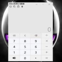 华灯语音计算器