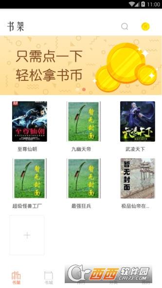小说天堂最新版 V1.0.9
