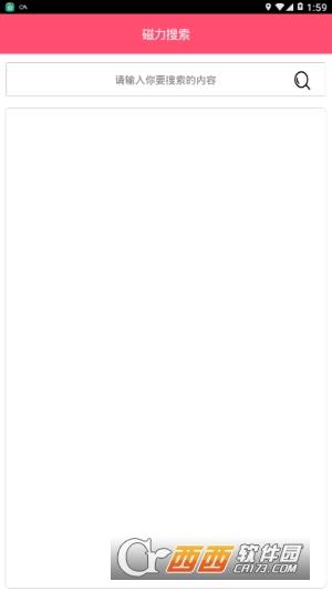 番茄免费至尊版app V1.0安卓版