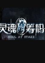 灵魂筹码Soul at Stake官方正版分流包