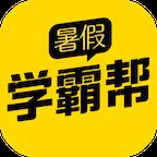 暑假学霸帮安卓版app