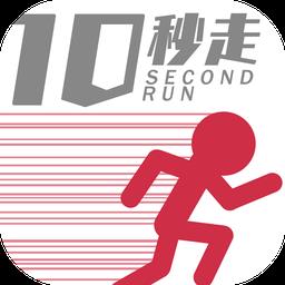10秒赛跑手游