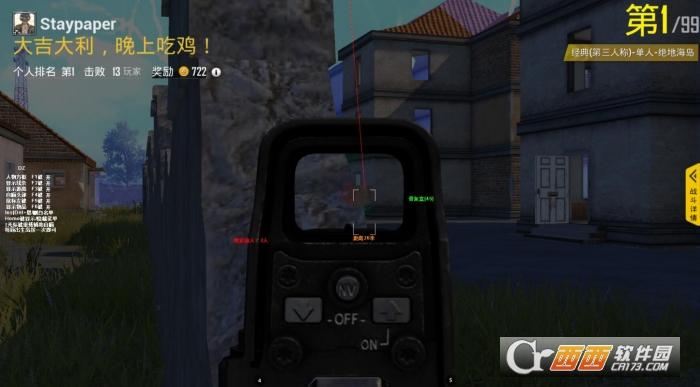 TX模拟器刺激战场DZ透视自瞄辅助