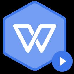 WPS2019 免费完整版11.1.0.9098 官方版
