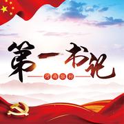 河南驻村第一书记app