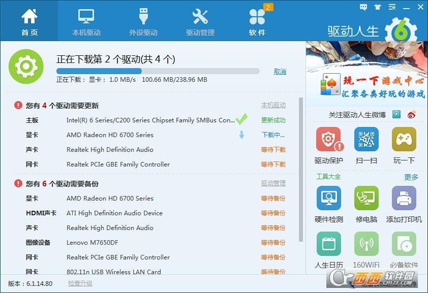 驱动人生万能网卡小白系统定制版 V6.5.39.132