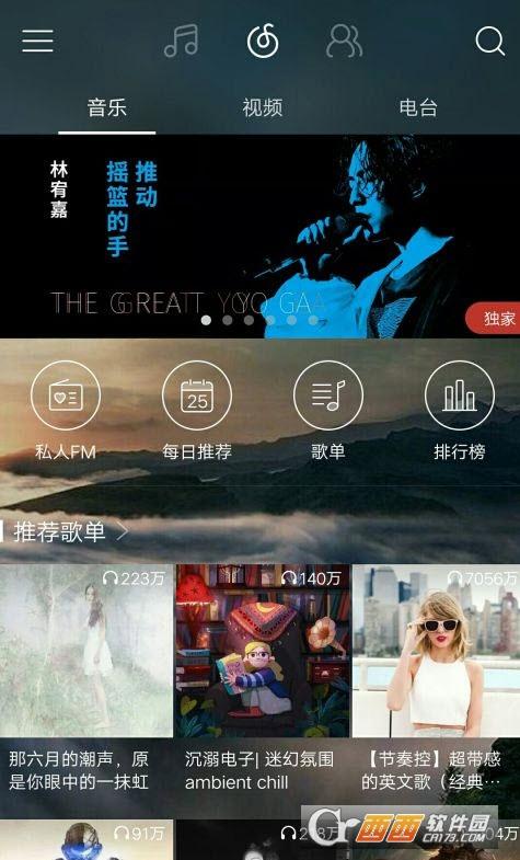 网易云音乐完美版app v7.1.61安卓版
