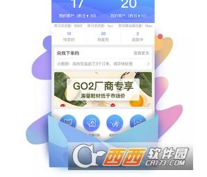 GO2小工具ios版