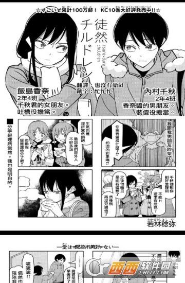 酷克漫画中文官方版