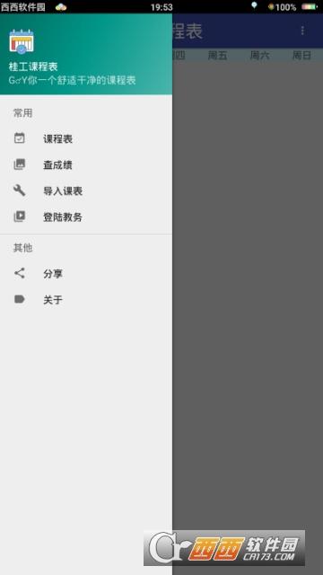 桂工课程表