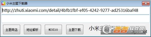 小米主题下载器 V1.1绿色免费版