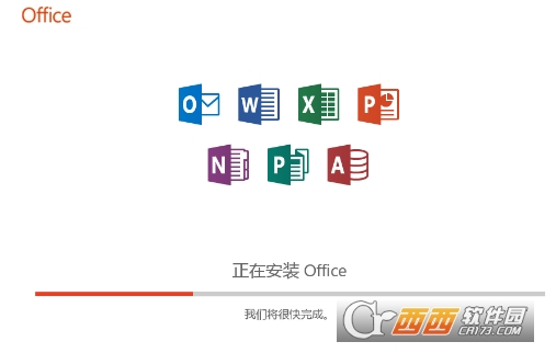 office 2019专业增强版激活版