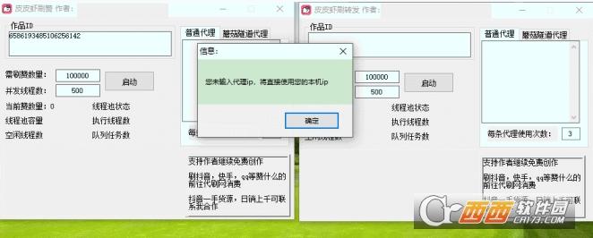 皮皮虾刷赞+刷播放量软件