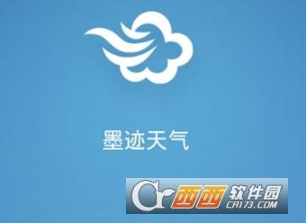 太原天氣預報一月_墨跡天氣提醒怎么設置 短時降水提醒設置方法