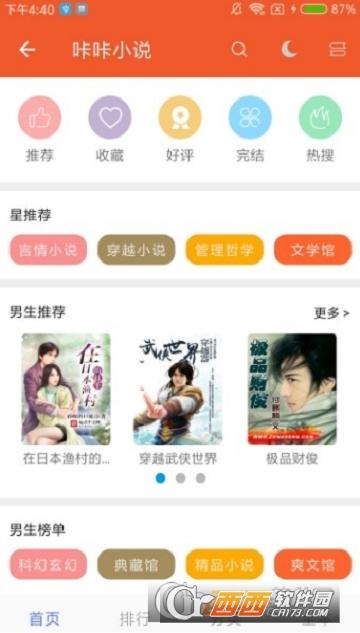 咔咔小说app最新版