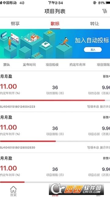 首金金融app 3.2.6安卓版