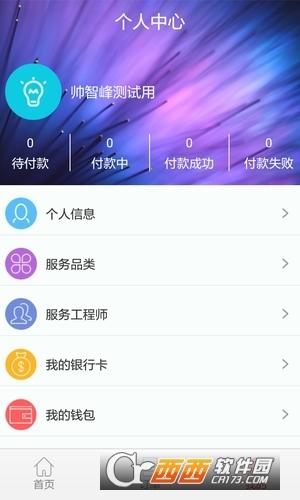 云服务平台app 4.0安卓版