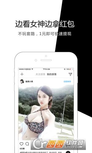 她部落app