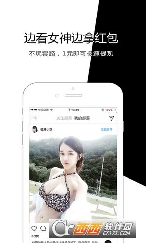她部落app 2.12 安卓版