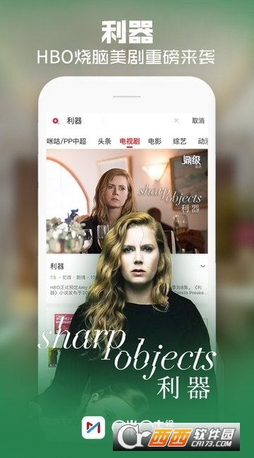 咪咕视频客户端 V5.5.7手机安卓版