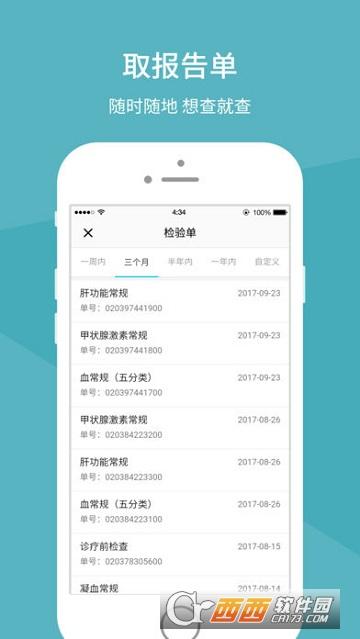 中日医院app