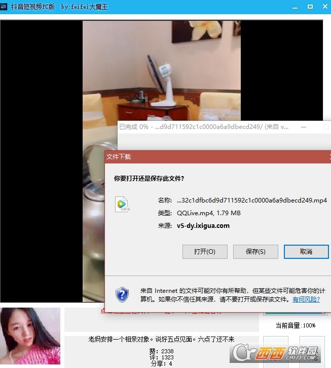 抖音短视频PC版