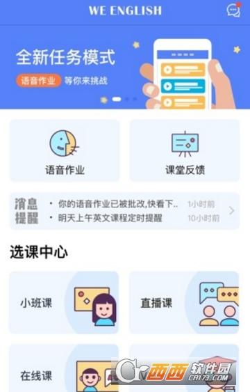 百外升学app