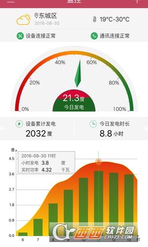 汉能人 v1.0.0.9 安卓版