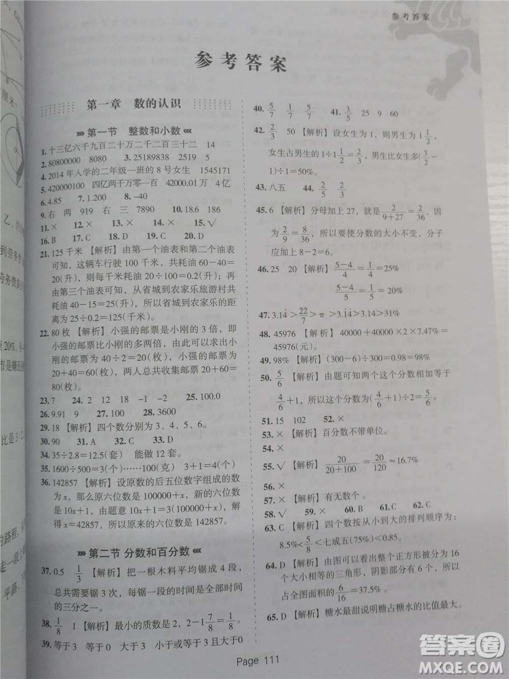 鹰派教育小升初必做数学基础题
