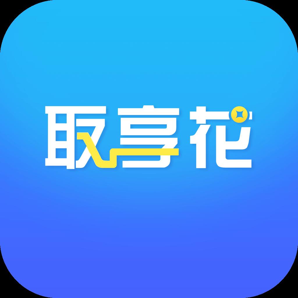 取享花v1.0.7手机版