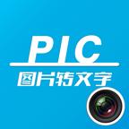 微信图片转换文字软件1.0手机版