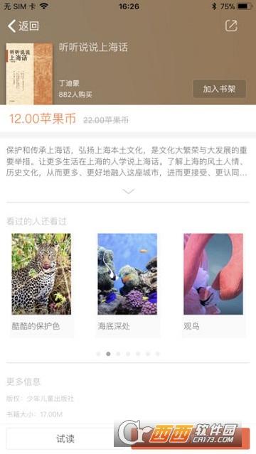 上海话听听说说苹果版 v2.31.0