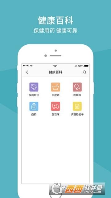 中日医院app 2.6.0官方版