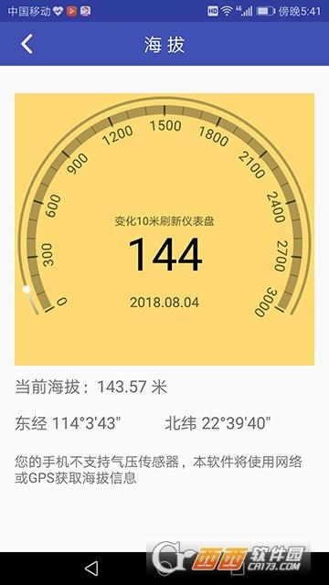 简易海拔 1.0.1安卓版
