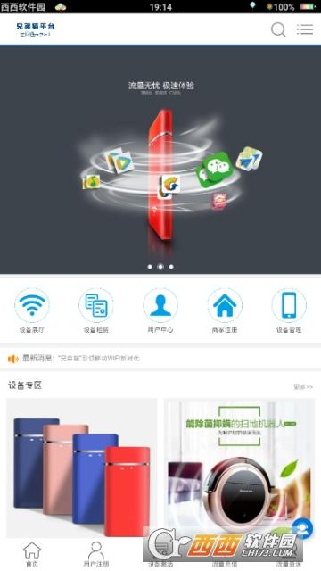 兄弟猫wifi平台 1.0.4869手机版