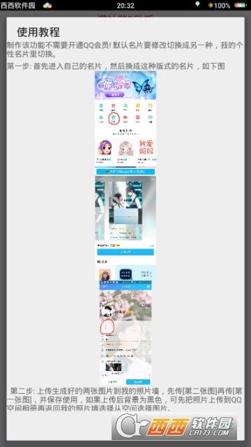 QQ满钻图片生成器 2.0安卓版