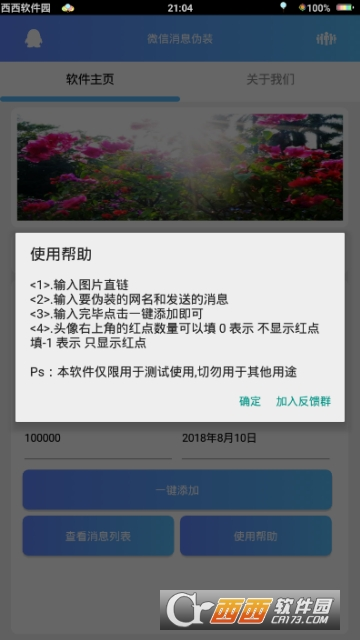 微信消息伪装软件 1.0安卓版