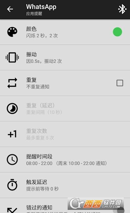 小米手环工具付费专业版 v3.7.3安卓版