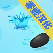 水漂大作战中文版v1.5安卓版