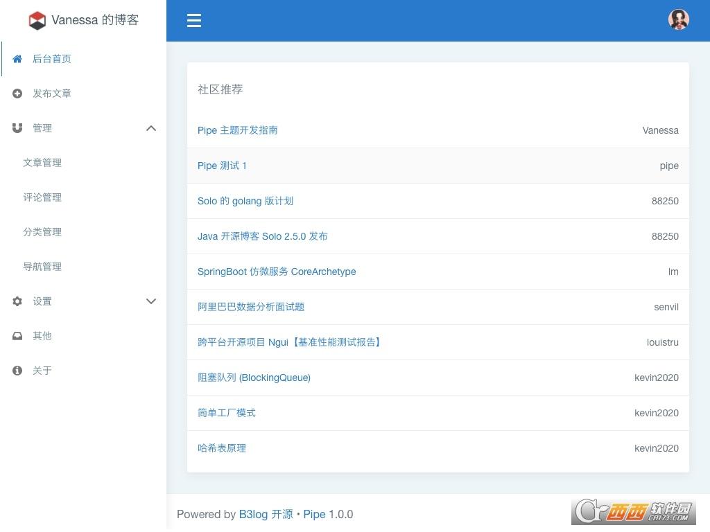 开源博客平台Pipe v1.7.0 官方最新版