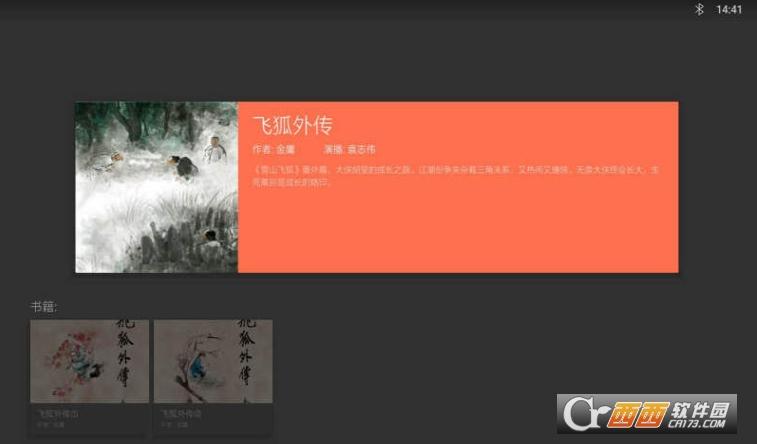 百听听书v1.0.6安卓智能电视版截图0