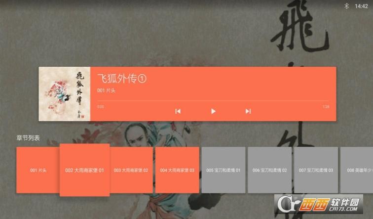 百听听书v1.0.6安卓智能电视版截图2