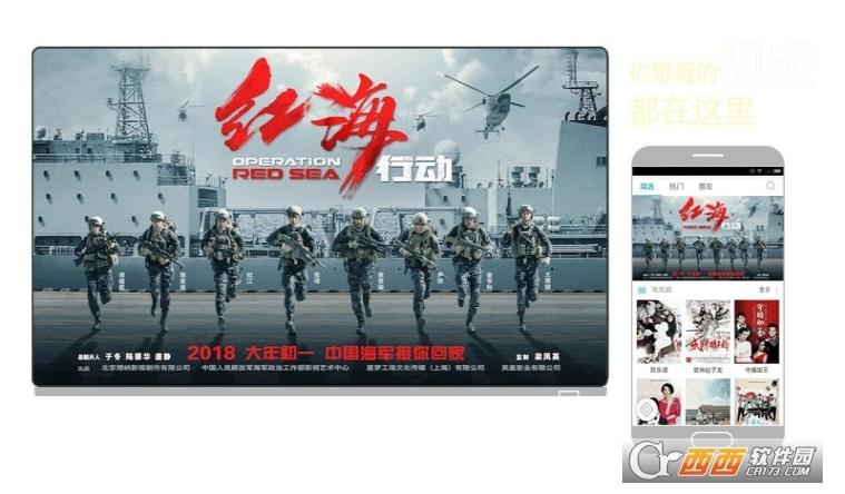 京通电视管家v1.3.6 智能安卓电视版截图0